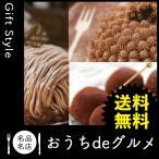 お取り寄せ グルメ 家 札幌欧風洋菓子エル・ドール 新・スイーツセット100(ムースショコラ4号、山のモンブラン4号、チョコ生トリュフ10個)