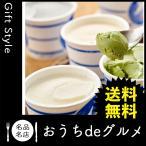 お取り寄せ グルメ アイスクリーム ソフトクリーム 家 田野畑牛乳 アイス8個セット(大吟醸3個、バニラ2個、江刺りんご・ごま・抹茶 各1個)