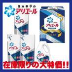 快気祝い 洗剤 ギフト 内祝い 洗剤 人気ギフト P&G アリエールパワージェルボールセット PGAG-15