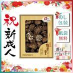クリスマス プレゼント ギフト カード 2019 椎茸 大分産椎茸どんこ