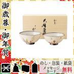敬老の日 プレゼント 2020 茶椀 花 ギフト 茶椀 たち吉 和草(にこぐさ) 夫婦茶碗