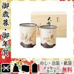 敬老の日 プレゼント 2020 湯飲み 花 ギフト 湯飲み たち吉 和草(にこぐさ) 夫婦湯呑