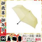 結婚内祝い お返し 結婚祝い 傘 プレゼント 引き出物 傘 フラワーリング 丸ミニ傘 パステルイエロー