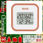 クリスマス プレゼント 温度湿度計 ギフト 2020 温度湿度計 タニタ デジタル温湿度計  オレンジ