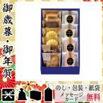 お中元 御中元 ギフト 2020 焼き菓子詰め合わせ 人気 おすすめ 焼き菓子詰め合わせ ブールミッシュ ギフトセット