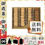 結婚内祝い お返し 結婚祝い クッキー プレゼント 引き出物 クッキー キュートエクロール クッキー詰合せ