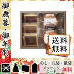 お中元 御中元 ギフト 2020 バウムクーヘン 人気 おすすめ バウムクーヘン MAISON DE FAMILLE 洋菓子ギフト