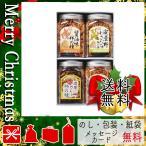 クリスマス プレゼント 柿の種 ギフト 2020 柿の種 大橋珍味堂 ギフト ポット4品詰合せ