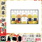 卒業 入学 新生活 祝い プレゼント スープ 記念品 グッズ スープ 帝国ホテル スープセット