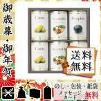 敬老の日 プレゼント 2020 スープ 花 ギフト スープ ホテルニューオータニ スープ缶詰セット