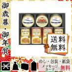 敬老の日 プレゼント 2020 缶詰 花 ギフト 缶詰 ニッスイ 缶詰・ふかひれスープ缶詰セット