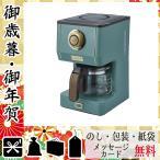 結婚内祝い お返し 結婚祝い コーヒーメーカー プレゼント 引き出物 コーヒーメーカー Toffy アロマドリップコーヒーメーカー スレートグリーン