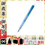 お中元 御中元 ギフト 2020 シャープペンシル 人気 おすすめ シャープペンシル スーパーグリップノックシャープペン 透明ブルー