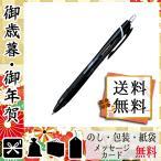 お中元 御中元 ギフト 2020 ボールペン 人気 おすすめ ボールペン uni 油性BP ジェットストリーム07 黒
