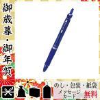 お中元 御中元 ギフト 2020 ボールペン 人気 おすすめ ボールペン アクロボール油性ボールペン(細字) ブルー