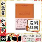 お中元 御中元 ギフト 2020 メモ帳 人気 おすすめ メモ帳 すべらないメモ100枚B7 オレンジ