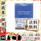 お中元 御中元 ギフト 2020 メモ帳 人気 おすすめ メモ帳 すべらないメモ100枚B7 ブルー