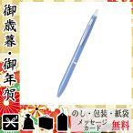 お中元 御中元 ギフト 2020 ボールペン 人気 おすすめ ボールペン アクロ300 ブルー