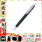 お中元 御中元 ギフト 2020 ボールペン 人気 おすすめ ボールペン クーペ油性ボールペン ブラック