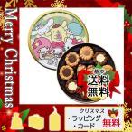 父の日 プレゼント ギフト 花 クッキー 2021 カード クッキー トルテクッキー缶(サンリオキャラクターズ)