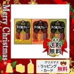 母の日 ギフト 2021 花 惣菜 カレー レトルト プレゼント カード 惣菜 カレー レトルト 3種のタイ風カレーセット