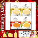 母の日 ギフト 2021 花 スープ プレゼント カード スープ 帝国ホテル スープセット