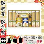 卒業 入学 メッセージ パスタセット 記念品 プレゼント パスタセット BUONO TAVOLA 化学調味料無添加ソースで食べる スパゲティセット