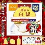 父の日 プレゼント ギフト 花 非常用食品 2021 カード 非常用食品 尾西の白飯(アルファ米)