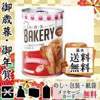 お中元 御中元 ギフト 2021 非常用食品 人気 おすすめ 非常用食品 AST新・食・缶ベーカリー(イチゴ)