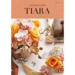 カタログギフト 結婚 内祝い カタログギフト ブライダル グルメ 引出物 ティアラ TIARA フェアリー
