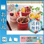 お中元 御中元 ギフト 2020 アイスクリーム 人気 おすすめ アイスクリーム 銀座京橋 レ ロジェ エギュスキロール クリームパルフェ