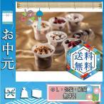 お中元 御中元 ギフト 2020 アイスクリーム 人気 おすすめ アイスクリーム ガレー チョコレートアイスパルフェ(6個)