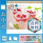 お中元 御中元 ギフト 2020 アイスクリーム 人気 おすすめ アイスクリーム 博多あまおう たっぷり苺のアイス
