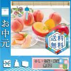 お中元 御中元 ギフト 2020 フルーツ詰め合わせ 人気 おすすめ フルーツ詰め合わせ 桃とマンゴー(B)