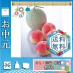 お中元 御中元 ギフト 2020 フルーツ メロン 人気 おすすめ フルーツ メロン 北海道産赤肉メロン&山梨県産の桃