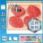 お中元 御中元 ギフト 2020 牛モモ 人気 おすすめ 牛モモ 漢方和牛 赤身モモステーキ