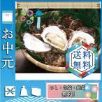 お中元 御中元 ギフト 2020 生牡蠣 人気 おすすめ 生牡蠣 鳥羽浦村産 夏用殻付岩かき(生食用)