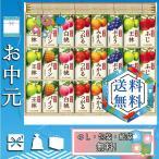 お中元 御中元 ギフト 2020 フルーツジュース 人気 おすすめ フルーツジュース カゴメ 国産プレミアムジュースギフト 紙容器