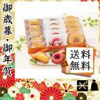 お歳暮 御歳暮 ギフト 2020 バウムクーヘン お年賀 御年賀 ギフト 2021 バウムクーヘン 神戸人気パティシエの焼き菓子セット