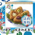 お中元 御中元 ギフト 2021 米料理 送料無料 人気 おすすめ 米料理 京都「京都どんぐり」 京漬物の入った京都米の焼おにぎりセット
