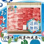 お中元 御中元 ギフト 2021 牛バラ 送料無料 人気 おすすめ 牛バラ 松阪牛 ももバラ焼肉用