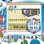 お中元 御中元 ギフト 2021 そうめん 送料無料 人気 おすすめ そうめん 三輪素麺 手延べ三輪の白髭 細麺(レシピ集付)