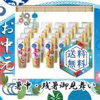 お中元 御中元 ギフト 2021 フルーツジュース 送料無料 人気 おすすめ フルーツジュース ゴールドパック 凍らせておいしい国産ジュースセット