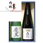 結婚内祝い 熨斗+ギフト 箱+ラッピング付き 芋焼酎 魔王 + いも焼酎 きろく (百年の孤独 製造蔵) 720ml 飲み比べ 2本 セット