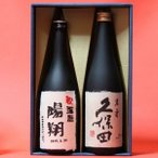 還暦 人気 久保田 萬寿+名入れラベル 日本酒 飲み比べ ギフト セット 2本 720ml