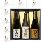 還暦祝い プレゼント ギフト 還暦祝い ラベル黒麹芋焼酎+喜六+中々麦 720ml 3本セット