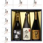 傘寿祝い プレゼント ギフト 傘寿祝い ラベル黒麹芋焼酎+中々麦+佐藤黒 720ml 3本セット