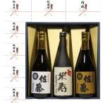 米寿祝い プレゼント ギフト 米寿祝い ラベル黒麹芋焼酎+佐藤白+佐藤麦 720ml 3本セット