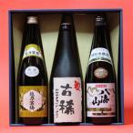 古希〔こき〕(70歳)おめでとうございます!日本酒 本醸造+八海山 本醸造+越乃寒梅白720ml 3本ギフト 飲み比べセット