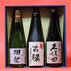 古希〔こき〕(70歳)おめでとうございます!日本酒 本醸造+獺祭(だっさい)39+久保田千寿720ml 3本ギフト 飲み比べセット